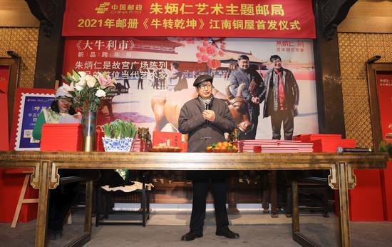 朱炳仁分享《牛转乾坤》辛丑年邮票纪念册的创作来源。袁佳鑫 摄