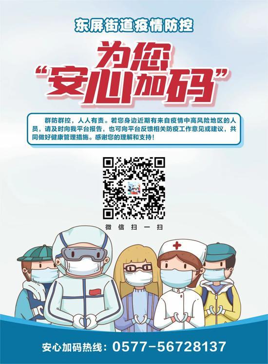 """东屏街道针对重点人员设立""""安心加码""""平台。  陈轶群 摄"""