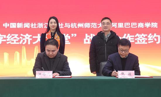 中国新闻社浙江分社与杭州师范大学阿里巴巴商学院签约。王刚 摄