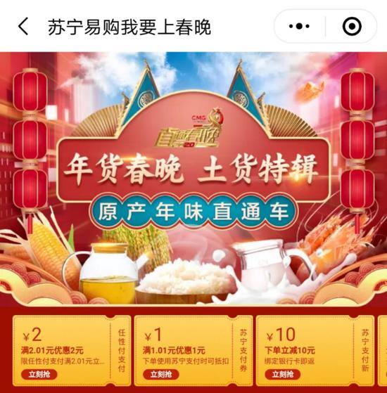 苏宁易购联袂《直通春晚同创娱乐平台》年货节线上开启原产地直通车