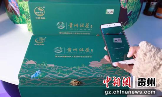 贵州普安春茶开销 区块链溯源保