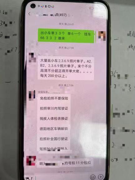 """""""黄牛""""群内的买卖分信息。杭州交警 供图"""