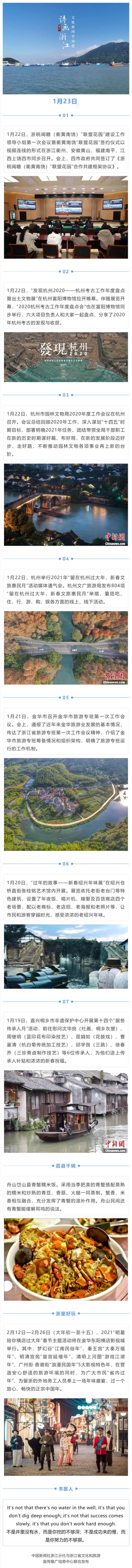 1月23日 诗画浙江·文旅新闻早知道