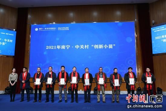 2021年南宁中关村生态大会暨新产品发布会举办