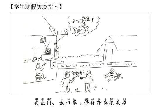 高泽昊创作的漫画,提到要戴口罩。 高泽昊 摄