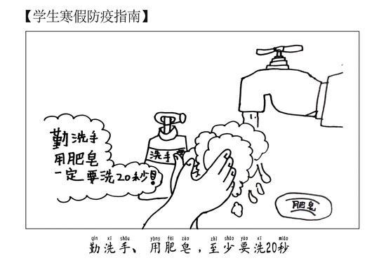 高泽昊创作的漫画,提到勤洗手。 高泽昊 摄
