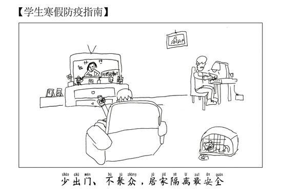 高泽昊创作的漫画。 高泽昊 摄