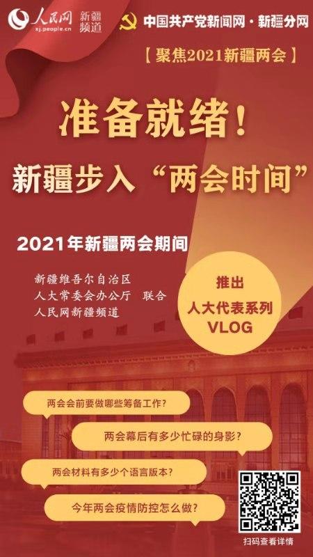 """【聚焦2021新疆两会】准备就绪!新疆步入""""两会时间"""""""