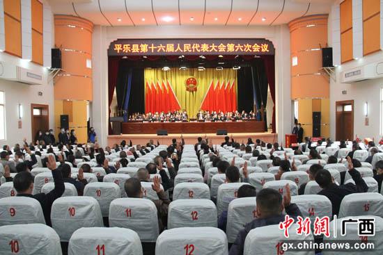 平乐县第十六届人民代表大会第六次会议闭幕
