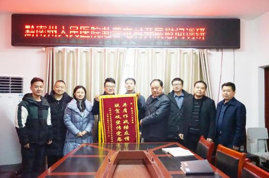 普安镇普屯村给黔南州人民医院送锦旗。