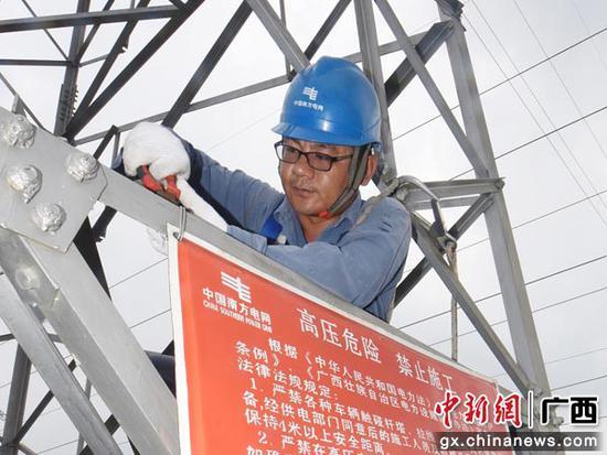 崇左供电局张国永:时刻铆紧南疆电网安全线