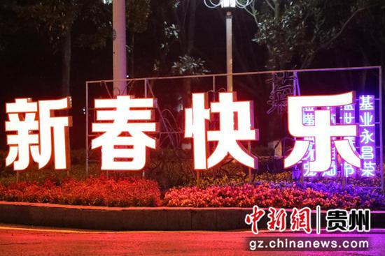 """2021年新春佳节将至,观山湖区景观灯饰陆续点亮。在观山湖区林城东路,绿化带中""""新春快乐""""照明景观显得格外亮眼,营造出浓厚的节日氛围。"""