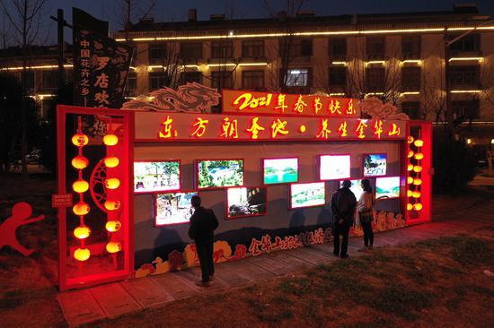 聚星官网金华山风景区新年氛围浓厚 谌莉供图