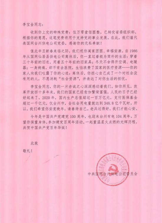 中共国网台州供电公司委员会致李宝金的感谢信 国网聚星官网台州供电公司供图