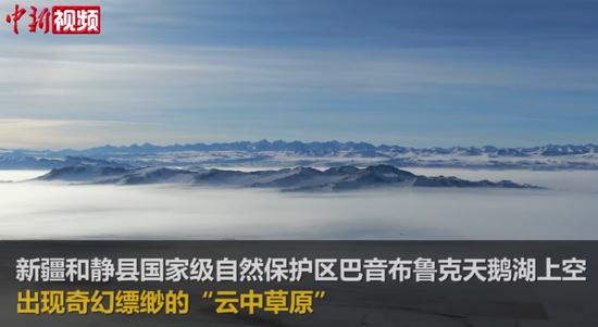 巴音布鲁克天鹅湖:云海草原奇幻缥缈