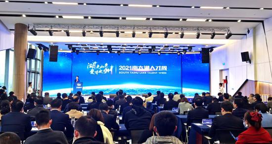 """2021年""""南太湖人才周""""开幕式。湖组轩 摄"""