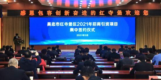 宁夏红寺堡区集中签约26个招商引资项目