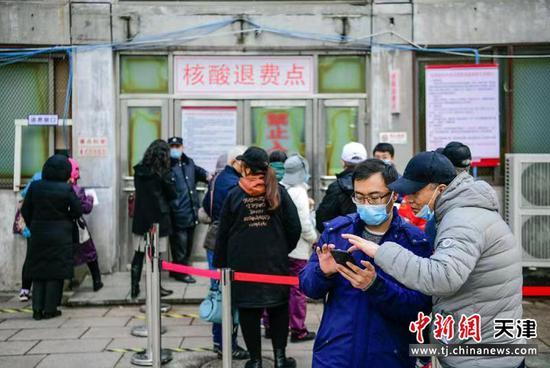 """天津实施新冠病毒核酸检测""""应检尽检""""人员既往费用退费工作"""