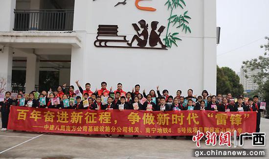 中建八局志愿者到南宁高山塘小学开展慰问助学