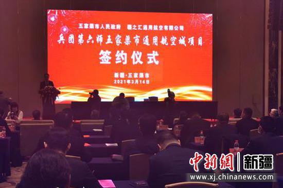 图为3月14日,新疆生产建设兵团第六师五家渠市举行通用航空城项目签约仪式。