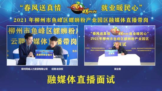 2021年柳州市鱼峰区螺蛳粉产业园区融媒体直播带岗活动举办