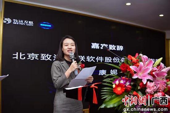 北京致远互联软件股份有限公司副总裁康妮发言。广西大数据技术学会供图