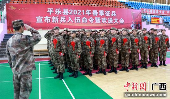 怀揣梦想逐梦军旅 广西平乐县优质兵员赴军营