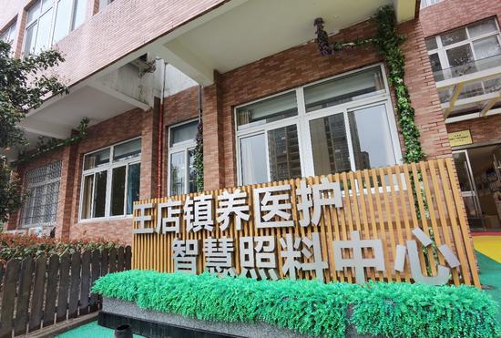 位于秀洲区王店人民医院内的养医护智慧照料中心  周孙榆 摄