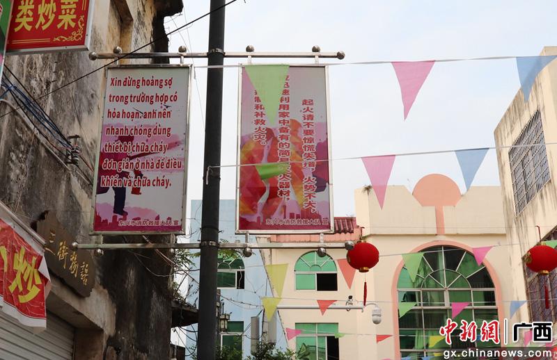 广西东兴建立中越双语消防宣传示范街