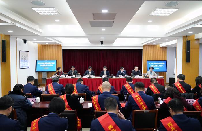 2021年浙江省药品医�K疗器械化妆品监工作会议。周其 摄