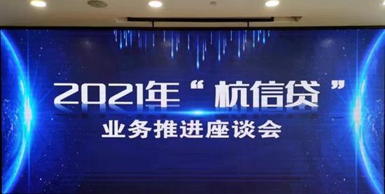 """2021年""""杭信贷""""相关会议。 杭州市商务局 供图"""