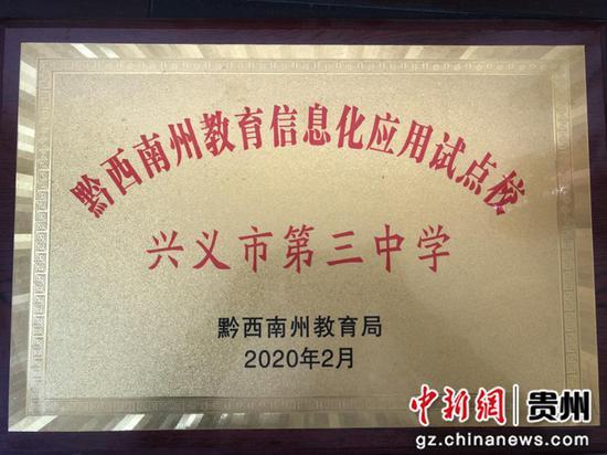 图为兴义三中获得教育信息化应用试点校荣誉。
