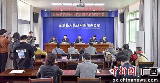 合浦县政法委书记廖小强:高标准、严要求抓好教育整顿工作