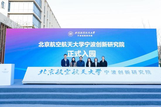 北京航空航天大学宁波创新研究院入园活动现场。  李一 摄