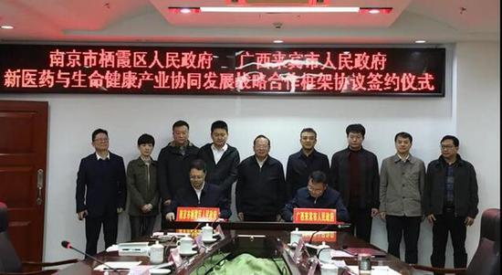 南京栖霞区与来宾市就医药健康产业签订合作协议