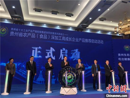贵州省农产品(食品)深加工高成长企业产品推介启动活动在贵阳举行。 杨茜 摄