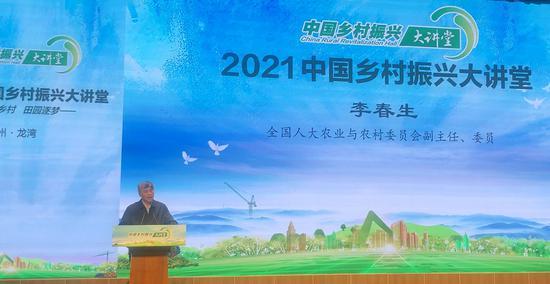 全国人大农业与农村委员会副主任李春生在2021中国乡村振兴大讲堂上作主题演讲。  潘沁文 摄