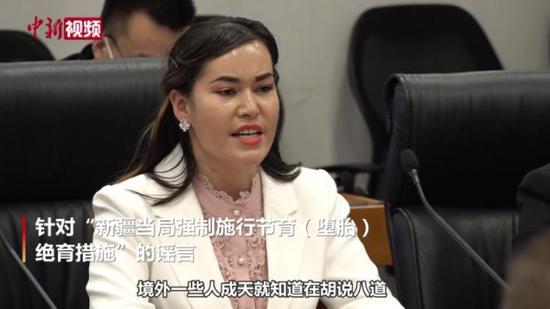 """新疆""""强制绝育""""? 妇联主席回怼:境外一些人胡说八道"""
