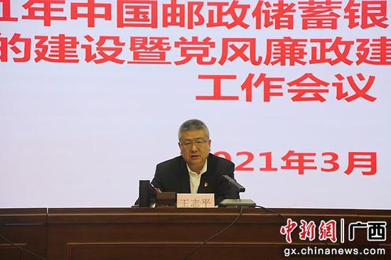 郵儲銀行廣西區分行黨委書記、行長王志平講話。郵儲銀行廣西區分行 供圖
