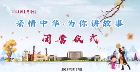 """2021年网上冬令营""""亲情中华·为你讲故事""""闭营仪式"""