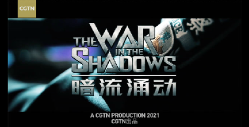 正片来了!第四部新疆反恐纪录片《暗流涌动——中国新疆反恐挑战》
