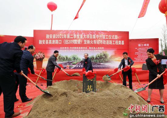 广西融安第二季度重大项目集中开竣工 总投资45.01亿元