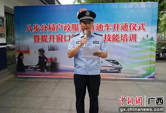 八步分局党委副书记、政委莫建松讲话。唐景山  摄