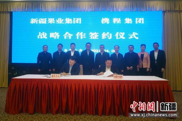 """新疆果业集团与携程集团签订战略框架协议助力""""文化润疆""""和""""旅游兴疆"""""""