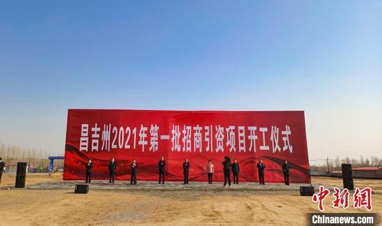 新疆昌吉州今年首批项目集中开工 总投资720.27亿元