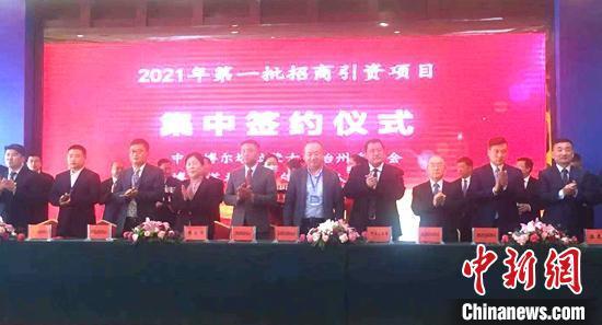 10日上午,新疆博州举行招商集中签约仪式。 陶拴科 摄