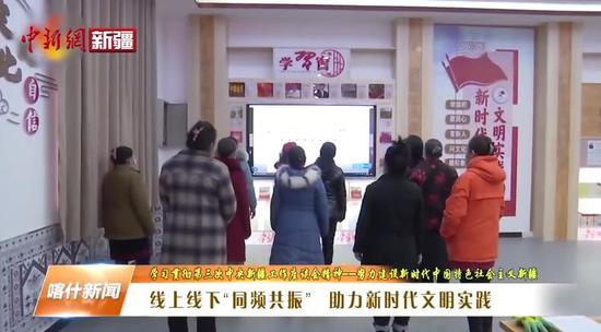 """喀什英吉沙县线上线下""""同频共振"""" 助力新时代文明实践"""