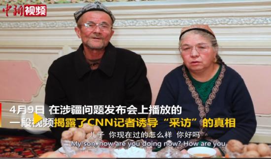 赶跑冒充儿子同学来采访的CNN记者 新疆夫妇喊话儿子勿上坏人当