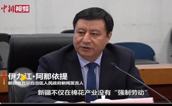 """新疆官方:新疆不仅在棉花产业没有""""强制劳动"""",在其他产业也不存在""""强制劳动"""""""