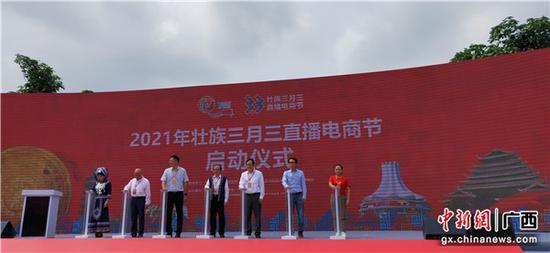 2021广西壮族三月三直播电商节启动